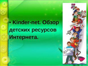 Kinder-net. Обзор детских ресурсов Интернета.