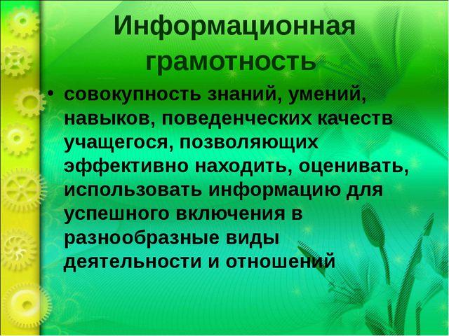 Информационная грамотность совокупность знаний, умений, навыков, поведенчески...