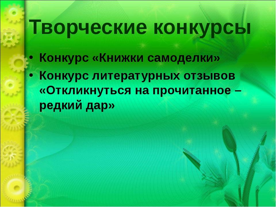 Творческие конкурсы Конкурс «Книжки самоделки» Конкурс литературных отзывов «...