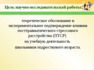Цель научно-исследовательской работы: теоретическое обоснование и эксперимент
