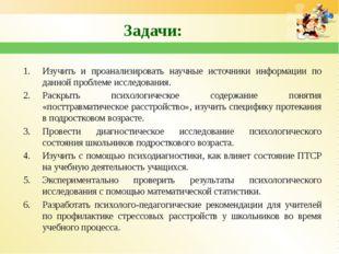 Задачи: Изучить и проанализировать научные источники информации по данной про