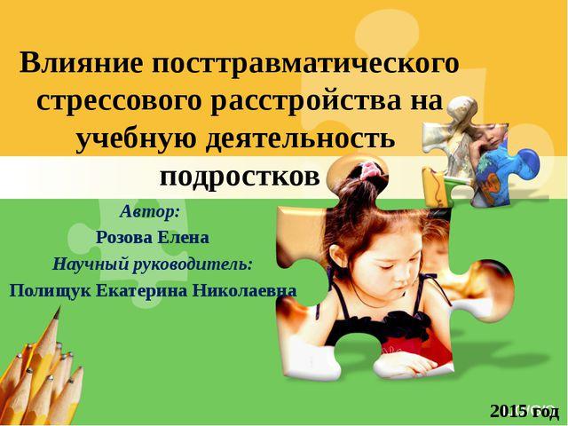 Влияние посттравматического стрессового расстройства на учебную деятельность...