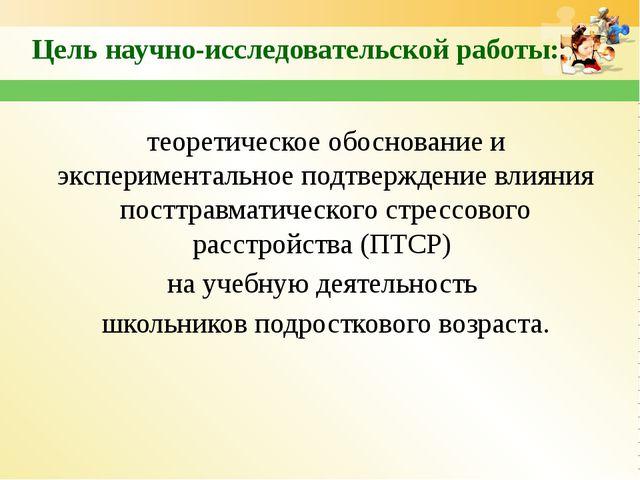 Цель научно-исследовательской работы: теоретическое обоснование и эксперимент...