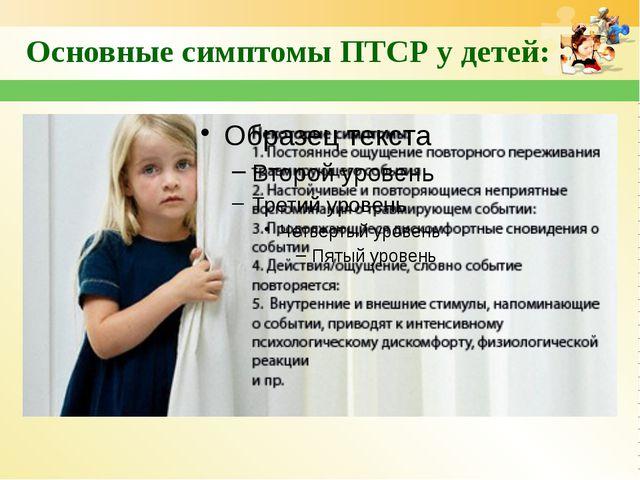 Основные симптомы ПТСР у детей: