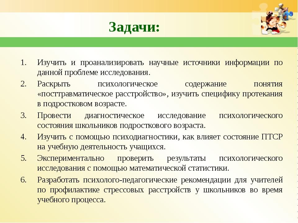 Задачи: Изучить и проанализировать научные источники информации по данной про...