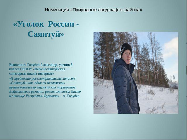 Номинация «Природные ландшафты района» «Уголок России - Саянтуй» Выполнил: Го...