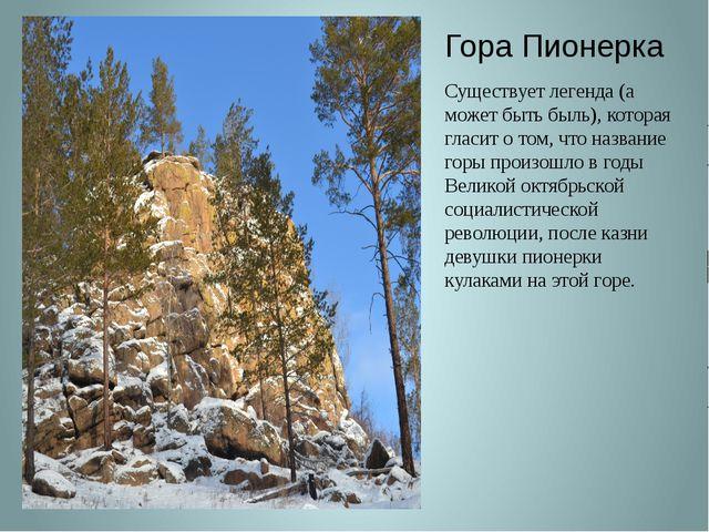 Гора Пионерка Существует легенда (а может быть быль), которая гласит о том, ч...