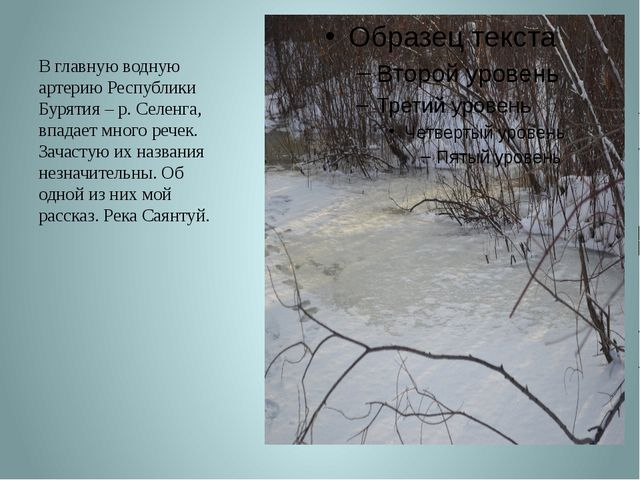 В главную водную артерию Республики Бурятия – р. Селенга, впадает много речек...