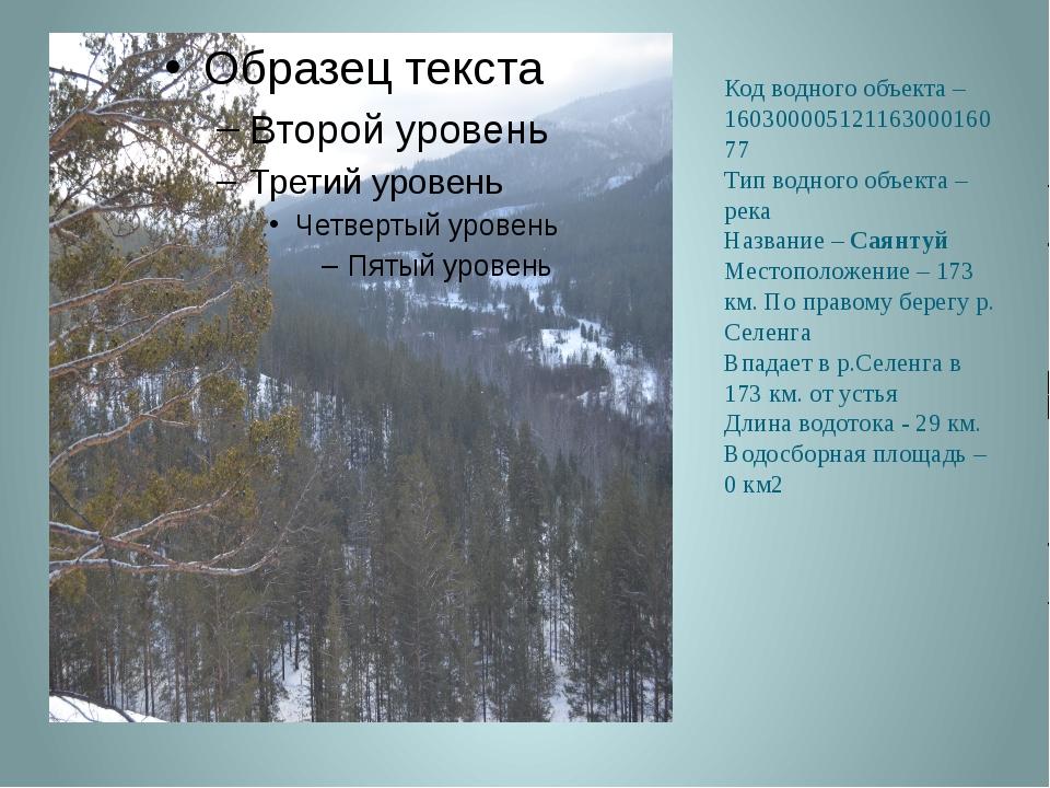 Код водного объекта – 16030000512116300016077 Тип водного объекта – река Назв...