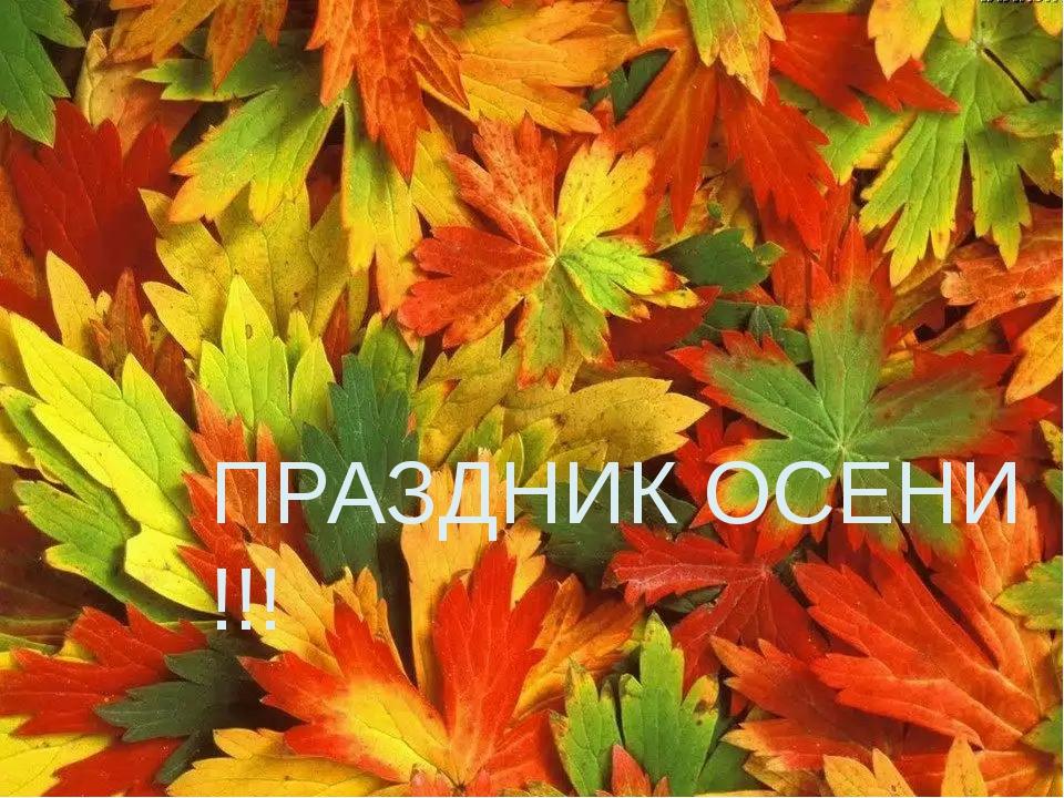 ПРАЗДНИК ОСЕНИ !!!