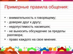 В Древней Руси вXIIвеке князь Владимир Мономах в «Поучении детям» советова