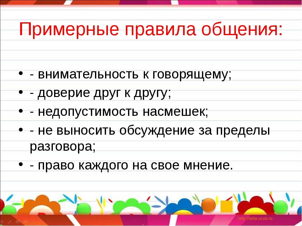 В Древней Руси вXIIвеке князь Владимир Мономах в «Поучении детям» советова...