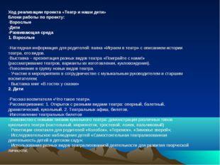 Ход реализации проекта «Театр и наши дети» Блоки работы по проекту: -Взрослые
