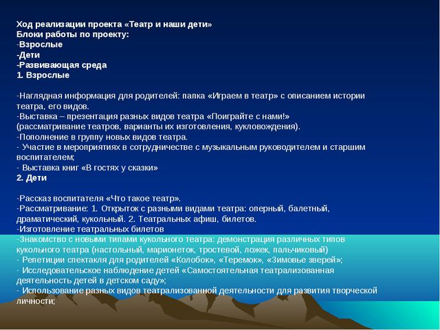Ход реализации проекта «Театр и наши дети» Блоки работы по проекту: -Взрослые...