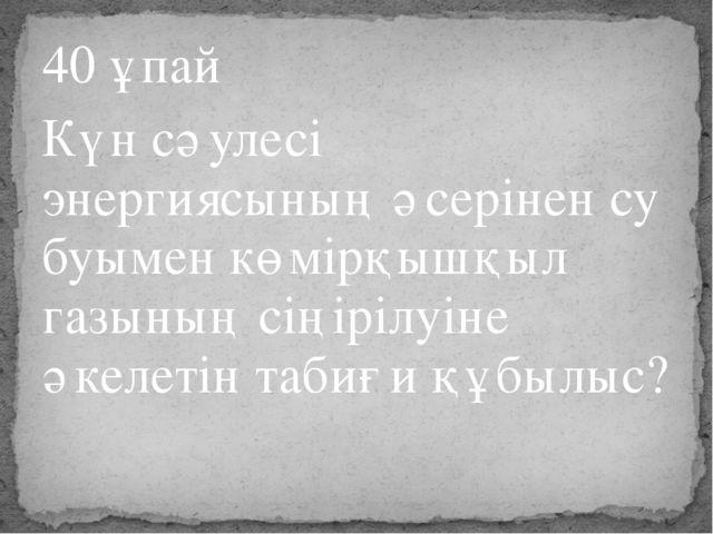 10 ұпай 1962 жылы орыс геофизигі М.И. Будыко « адамзаттың отынды жағуы ауада...