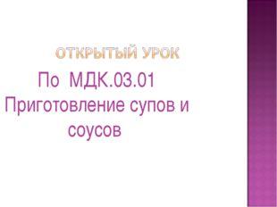 По МДК.03.01 Приготовление супов и соусов