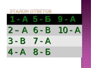 1 - А5 - Б9 - А 2 – А6 - В10 - А 3 - В7 - А 4 - А8 - Б