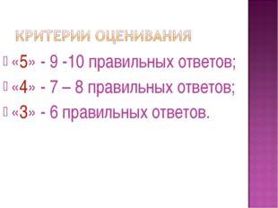 «5» - 9 -10 правильных ответов; «4» - 7 – 8 правильных ответов; «3» - 6 прави