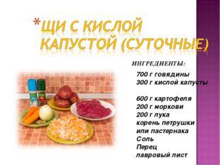 ИНГРЕДИЕНТЫ: 700 г говядины 300 г кислой капусты 600 г картофеля 200 г мор