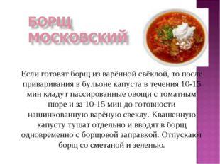 Если готовят борщ из варённой свёклой, то после приваривания в бульоне капуст