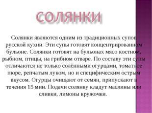 Солянки являются одним из традиционных супов русской кухни. Эти супы готовят