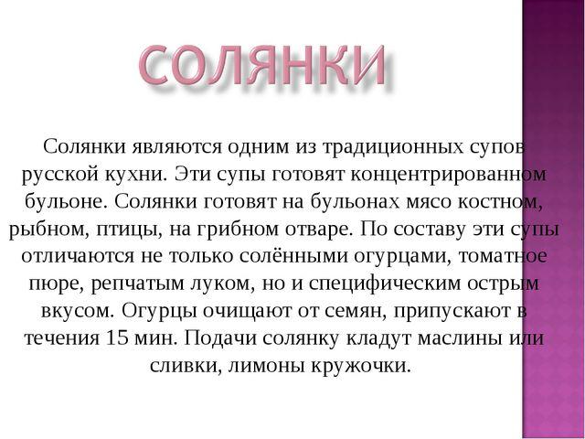 Солянки являются одним из традиционных супов русской кухни. Эти супы готовят...