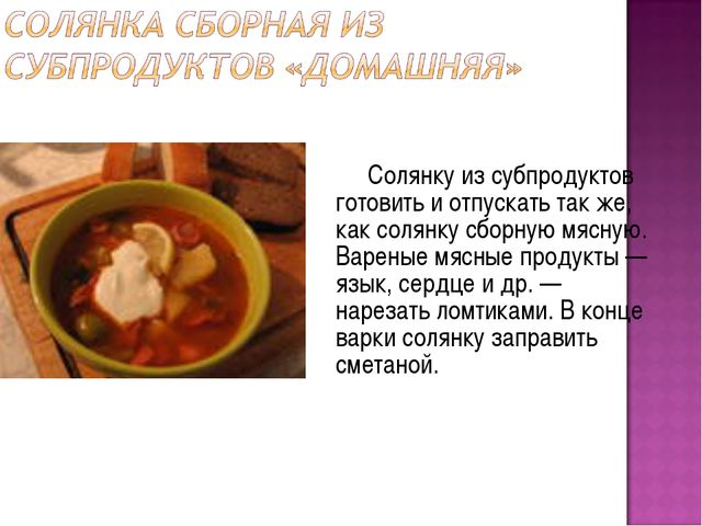 Солянку из субпродуктов готовить и отпускать так же, как солянку сборную мяс...