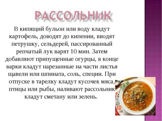В кипящий бульон или воду кладут картофель, доводят до кипении, вводят петруш...