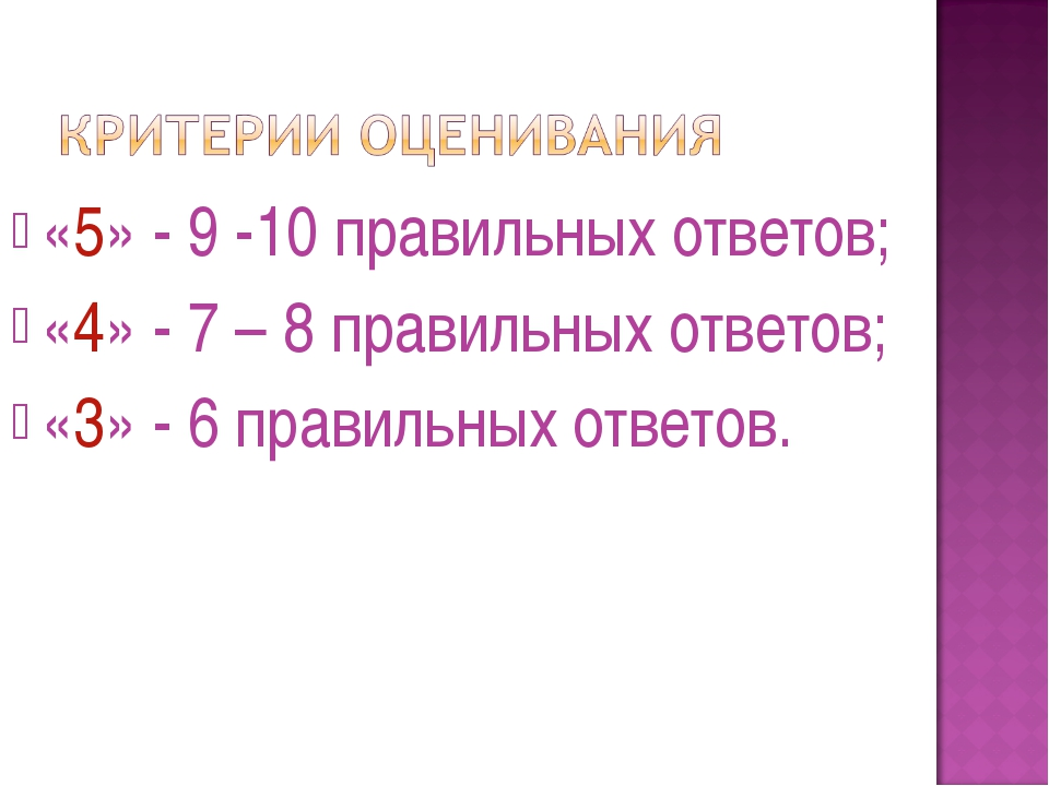 «5» - 9 -10 правильных ответов; «4» - 7 – 8 правильных ответов; «3» - 6 прави...