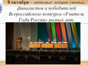8 октября – актовые лекции ученых, финалистов и победителей Всероссийского ко