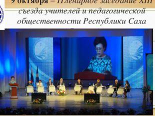 9 октября – Пленарное заседание XIII съезда учителей и педагогической обществ