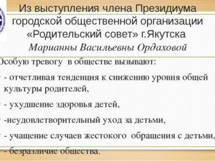 Из выступления члена Президиума городской общественной организации «Родительс