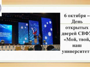 6 октября – День открытых дверей СВФУ «Мой, твой, наш университет»