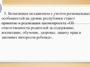 5. Возможным механизмом с учетом региональных особенностей на уровне республ