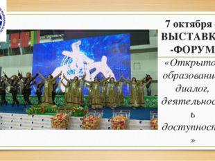 7 октября – ВЫСТАВКА-ФОРУМ «Открытое образование: диалог, деятельность доступ