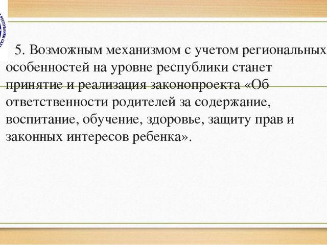 5. Возможным механизмом с учетом региональных особенностей на уровне республ...