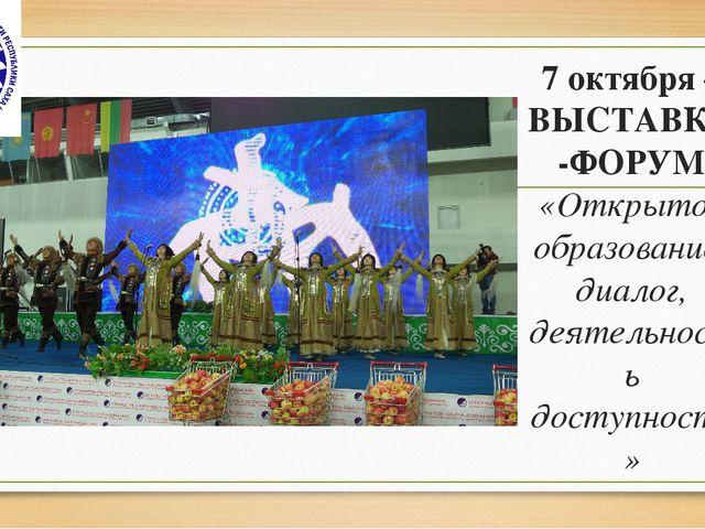 7 октября – ВЫСТАВКА-ФОРУМ «Открытое образование: диалог, деятельность доступ...