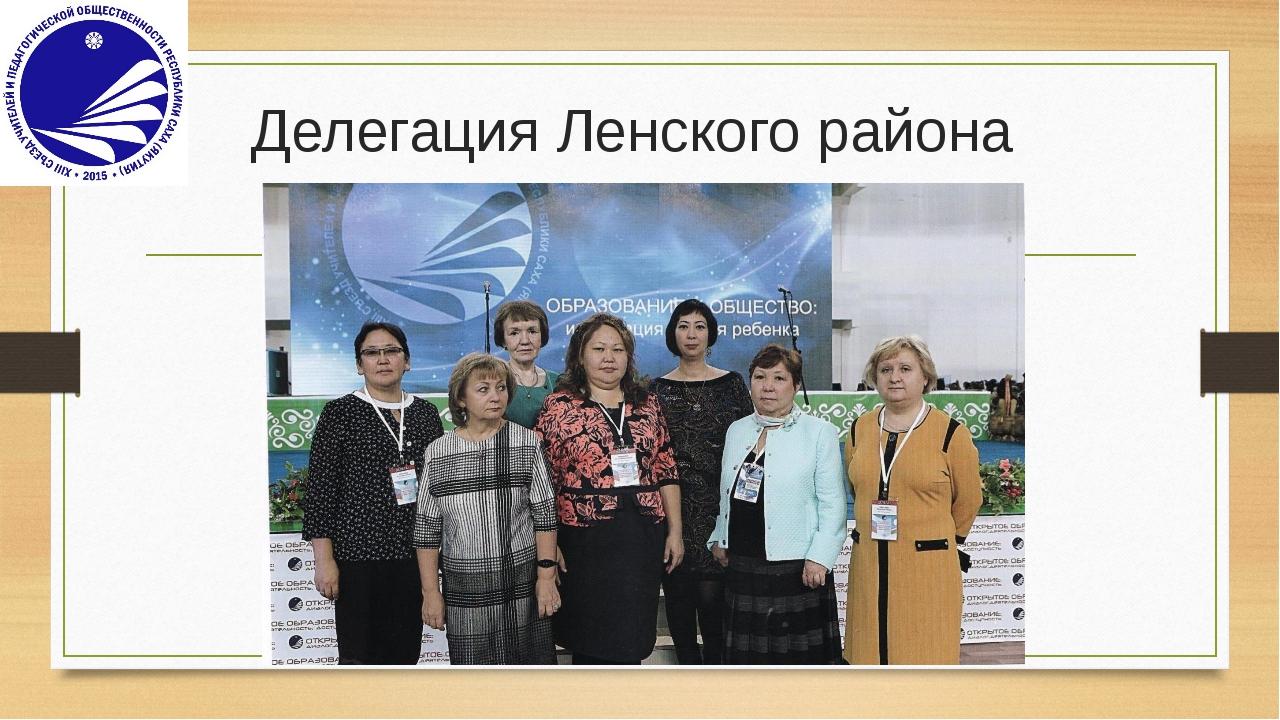 Делегация Ленского района