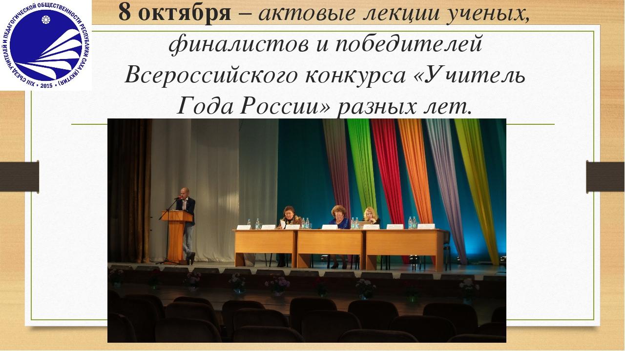 8 октября – актовые лекции ученых, финалистов и победителей Всероссийского ко...