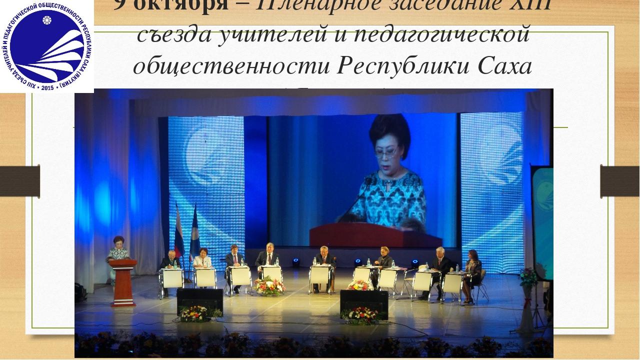 9 октября – Пленарное заседание XIII съезда учителей и педагогической обществ...