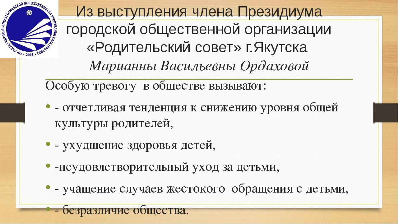 Из выступления члена Президиума городской общественной организации «Родительс...