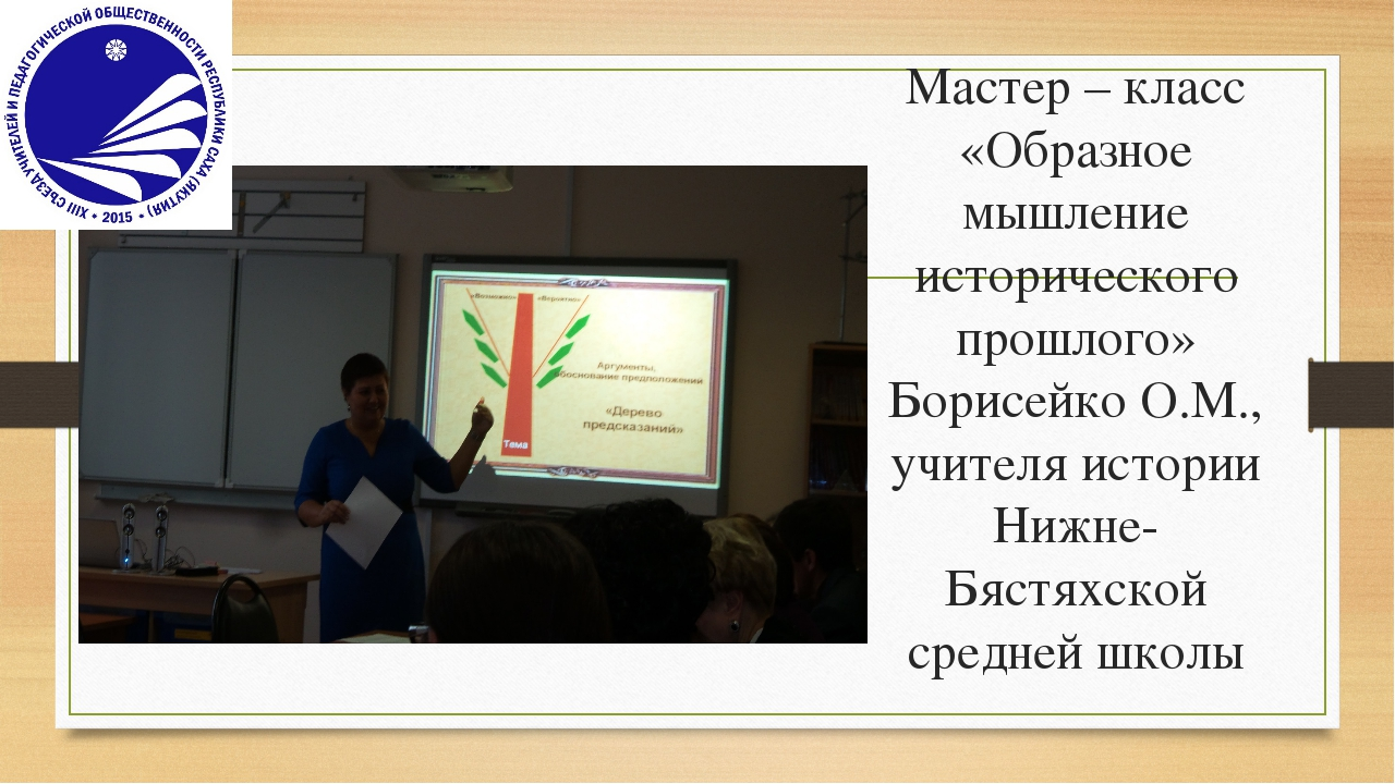 Мастер – класс «Образное мышление исторического прошлого» Борисейко О.М., учи...