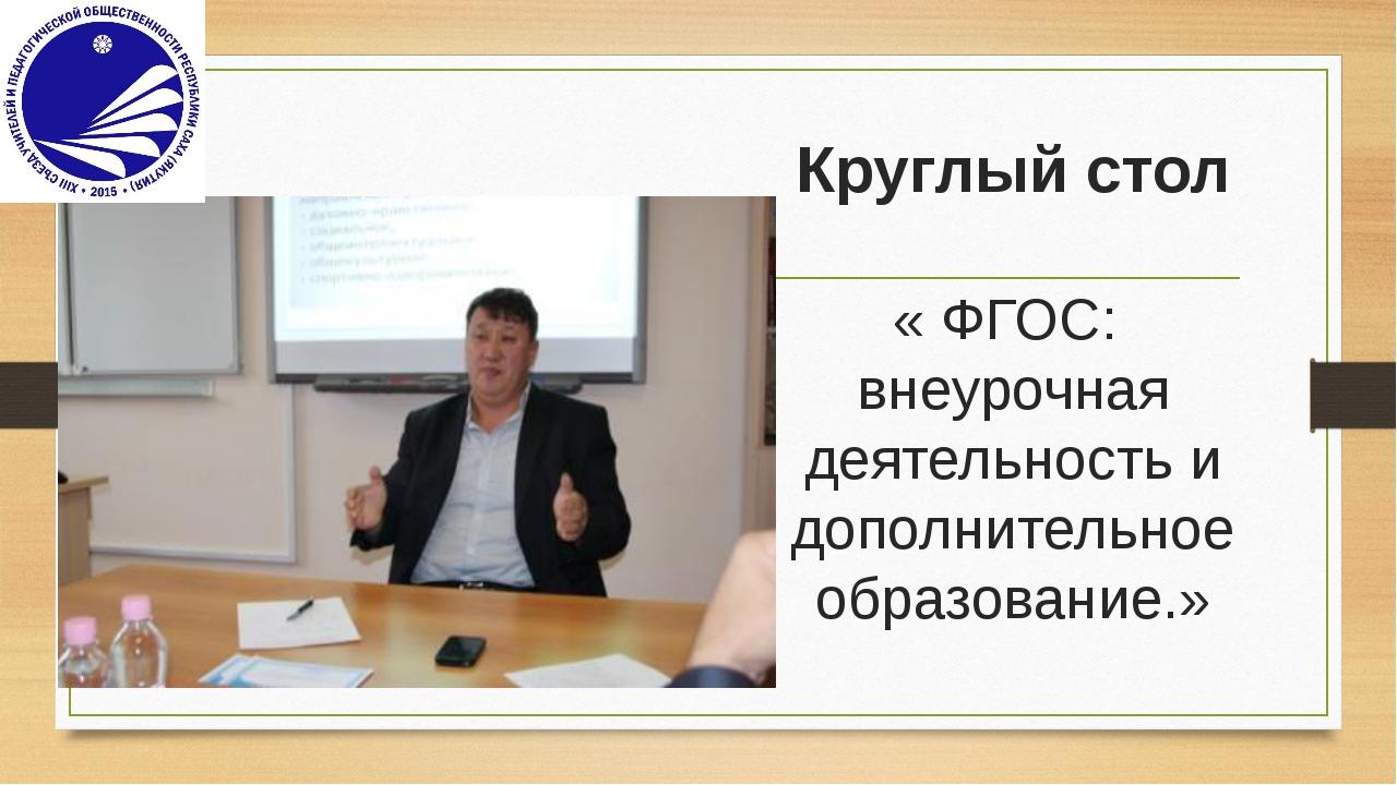Круглый стол « ФГОС: внеурочная деятельность и дополнительное образование.»