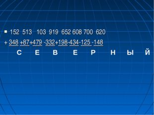 152 513 103 919 652 608 700 620 + 348 +87+479 -332+198-434-125 -148 С Е В Е Р