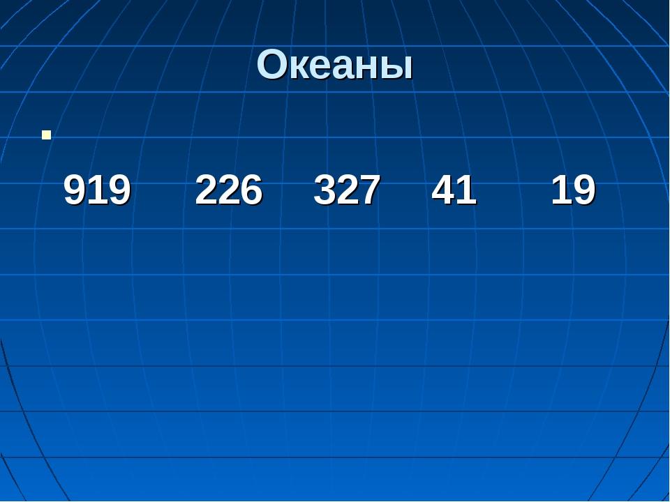 Океаны 919 226 327 41 19