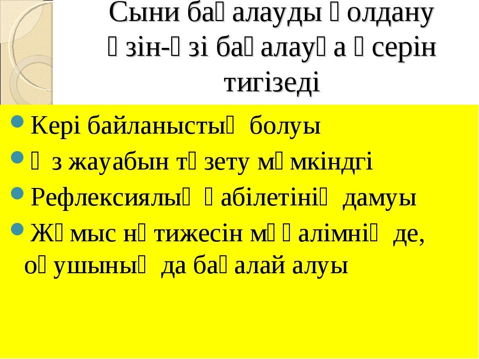 Сыни бағалауды қолдану өзін-өзі бағалауға әсерін тигізеді Кері байланыстың бо...