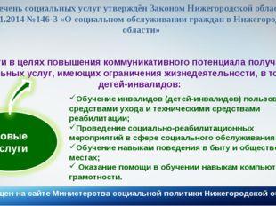 * Перечень социальных услуг утверждён Законом Нижегородской области от 05.11.