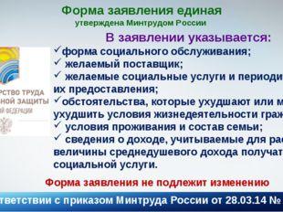 Форма заявления единая утверждена Минтрудом России В соответствии с приказом