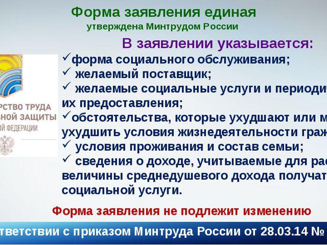 Форма заявления единая утверждена Минтрудом России В соответствии с приказом...