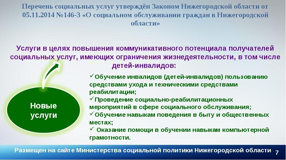 * Перечень социальных услуг утверждён Законом Нижегородской области от 05.11....